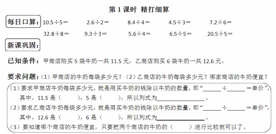 深圳五年级上册数学精打细算知识点