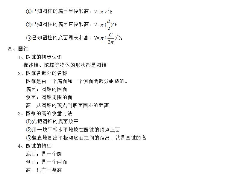 深圳六年级下册数学圆柱与圆锥