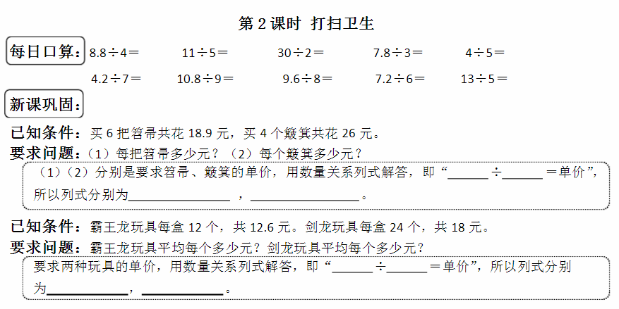 深圳五年级上册数学打扫卫生知识点