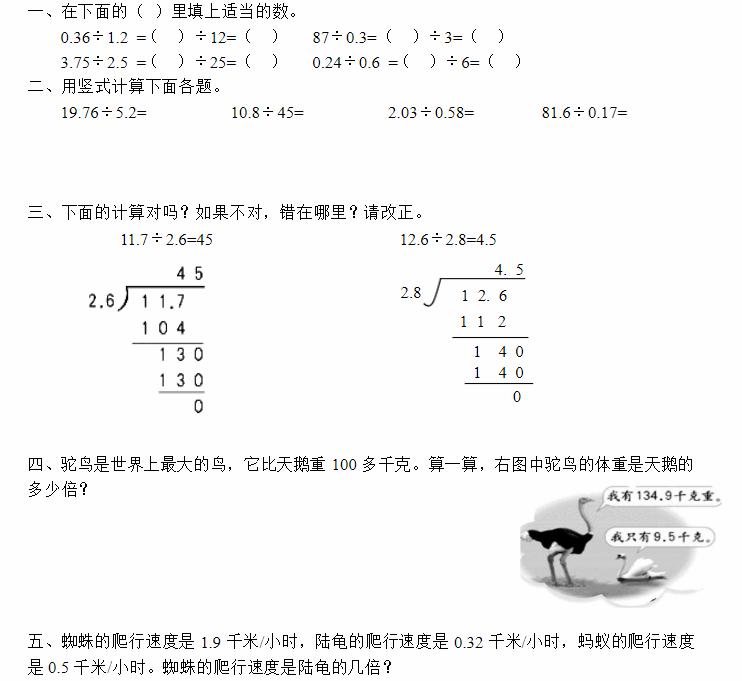 深圳五年级上册数学谁打电话的时间长知识点
