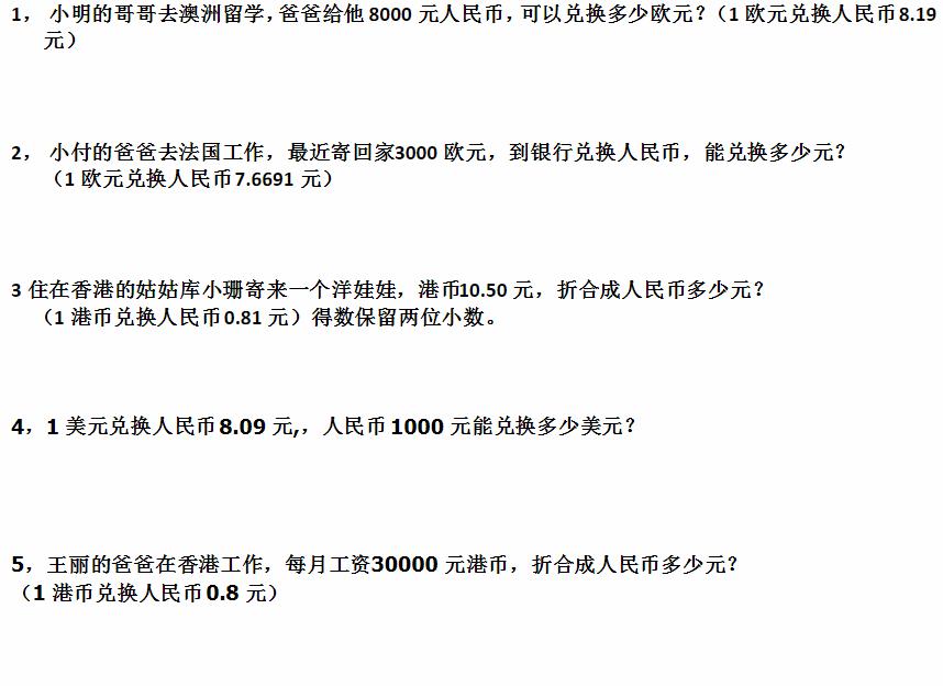 深圳五年级上册数学人民币兑换知识点