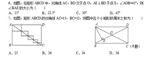 深圳九年级上册数学矩形的性质与判定练习题及答案