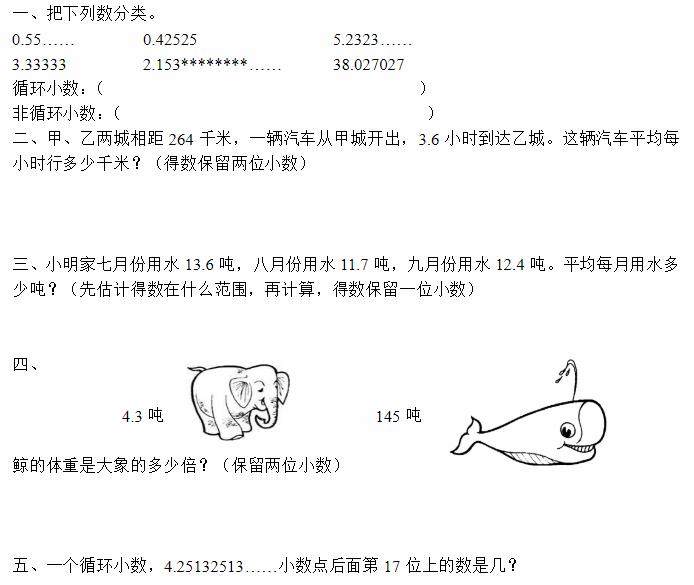 深圳五年级上册数学除得尽吗知识点