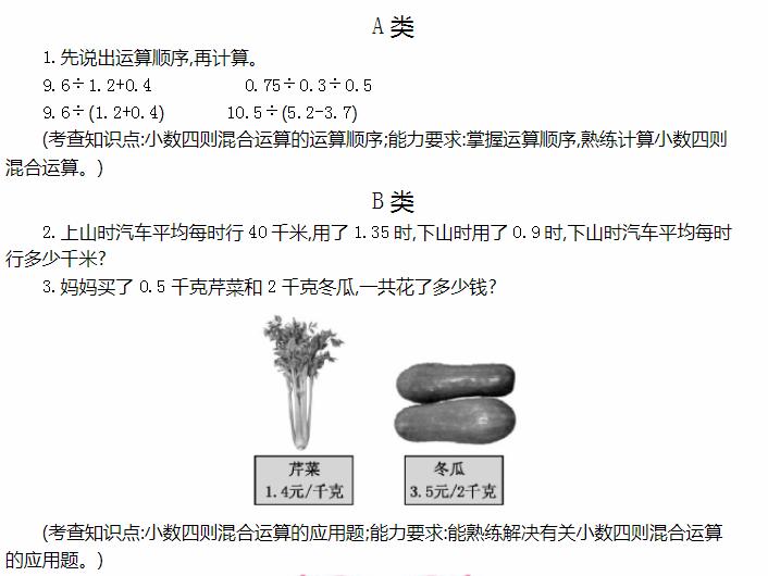 """深圳五年级上册数学调查""""生活垃圾"""""""