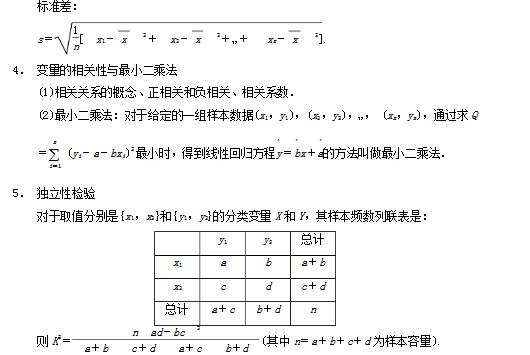 深圳高中数学选修1-2第一章统计案例