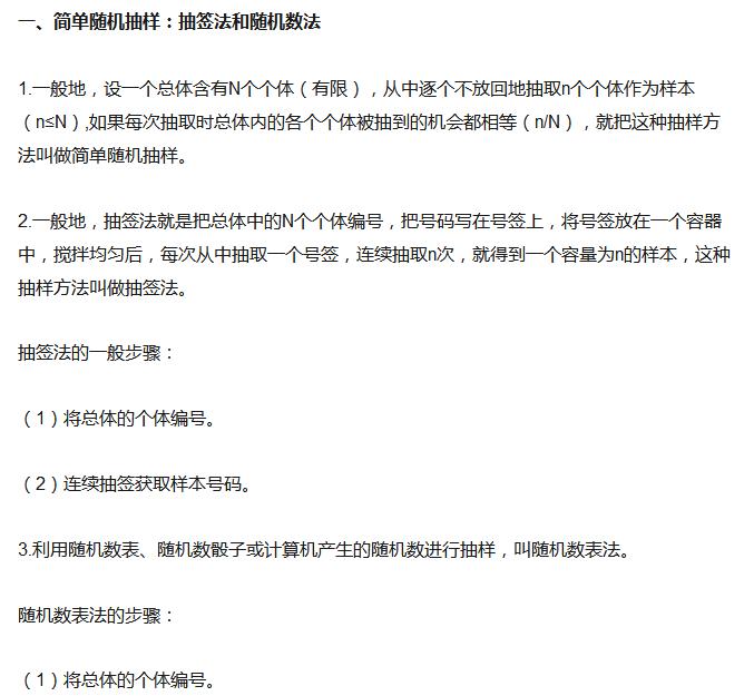 深圳高中数学选修1-2第一章统计案例知识点总结归纳