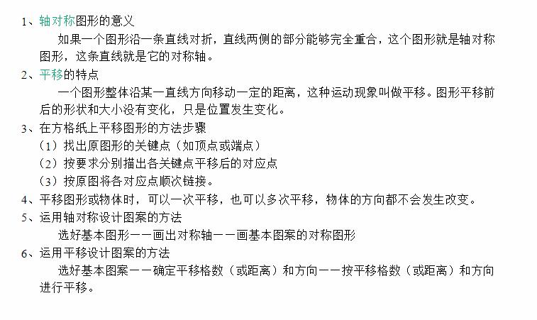 深圳五年级上册数学轴对称和平移知识点