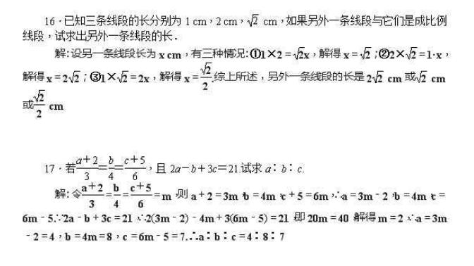 深圳九年级上册数学成比例线段练习题及答案