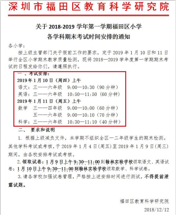 深圳市福田区2018期末考试时间
