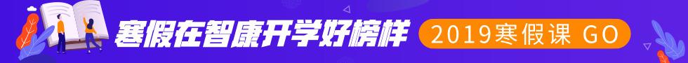 2019寒假课