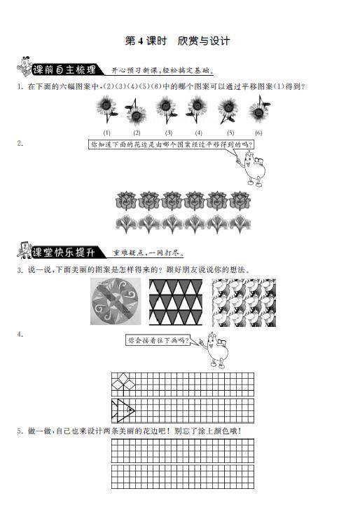 深圳五年级上册数学欣赏与设计