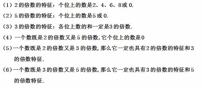 深圳五年级上册数学倍数与因数知识点