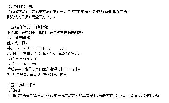 深圳九年级上册数学用配方法求解一元二次方程教案