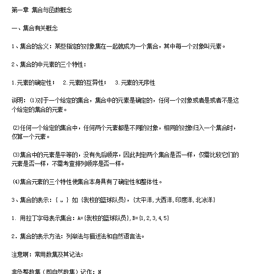 深圳高中数学必修一第一章集合与函数概念知识点总结归纳