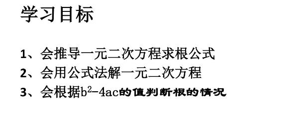 深圳九年级上册数学用公式法求解一元二次方程