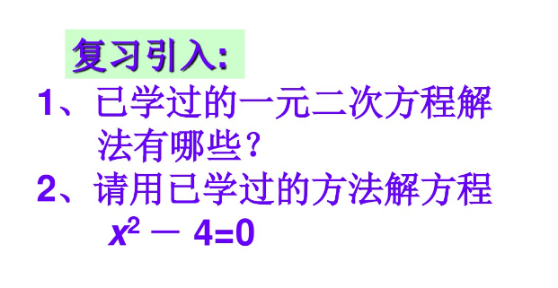 深圳九年级上册数学用分解因式法求解一元二次方程