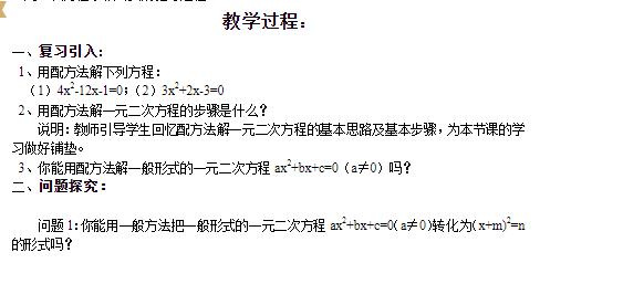 深圳九年级上册数学用公式法求解一元二次方程教案