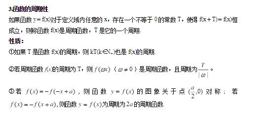 深圳高中数学必修一函数的基本性质知识点