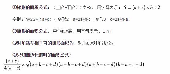 深圳五年级上册数学探索活动:梯形的面积知识点