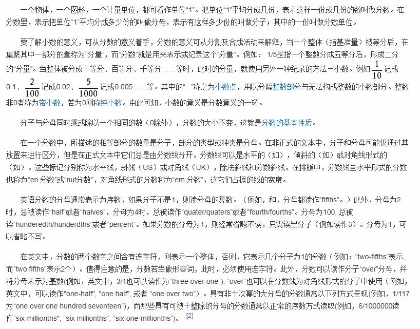 深圳五年级上册数学分数的意义知识点