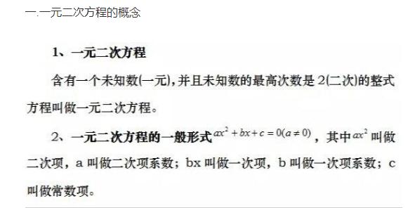 深圳九年级上册数学一元二次方程的根与系数的关系