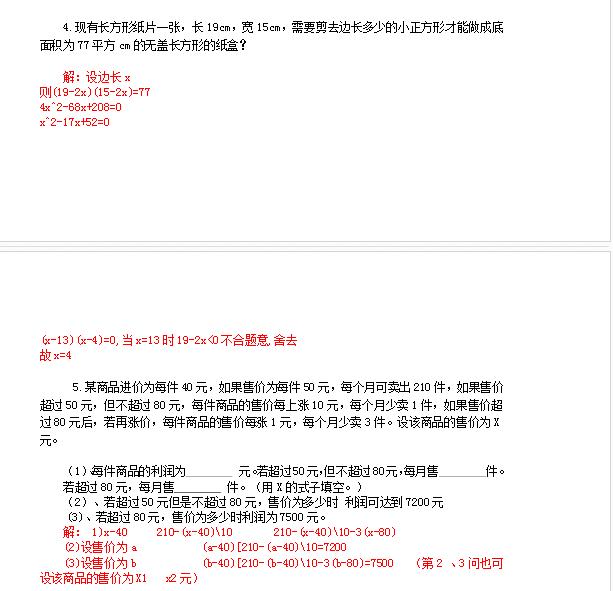深圳九年级上册数学应用一元二次方程