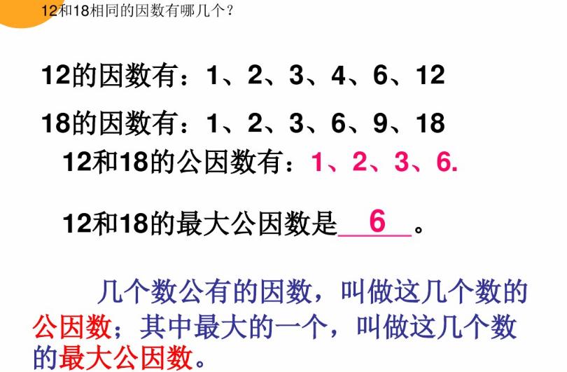 深圳五年级上册数学找最大公因数知识点