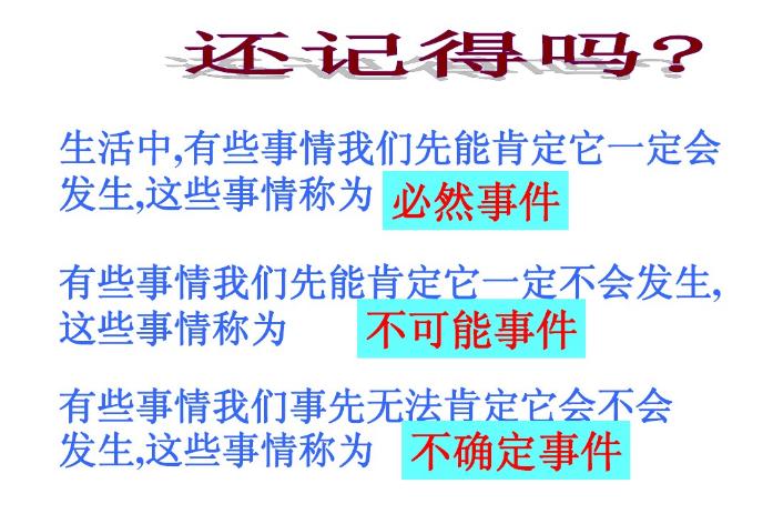 深圳九年级上册数学用树状图或表格求概率