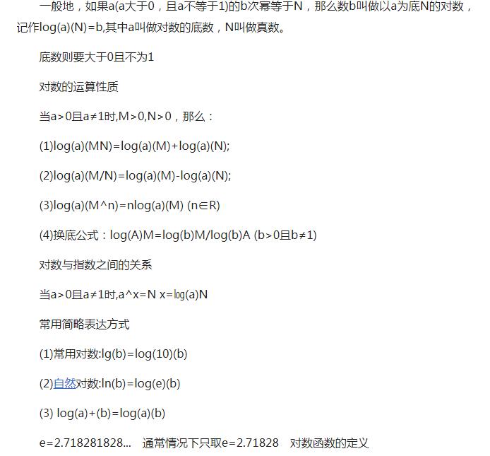 深圳高中数学必修一对数函数知识点总结归纳
