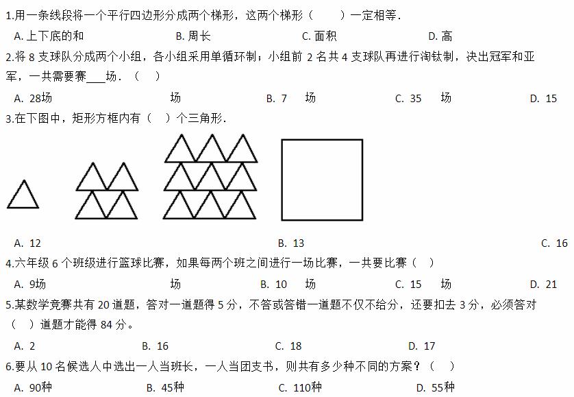 深圳五年级上册数学数学好玩知识点