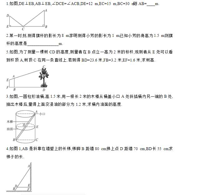 深圳九年级上册数学利用相似三角形测高