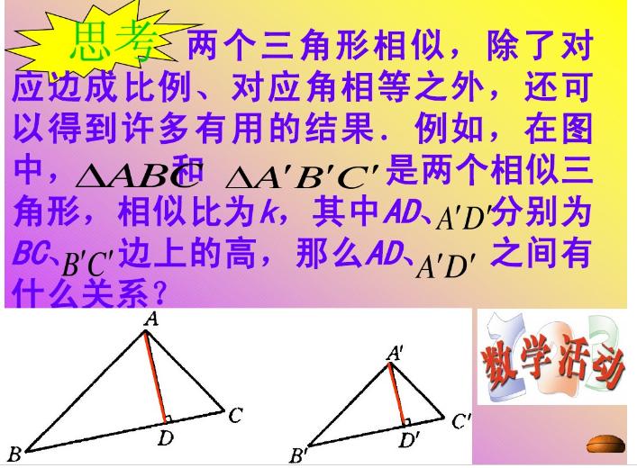 深圳九年级上册数学相似三角形的性质