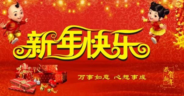 2019年春节作文600字2篇