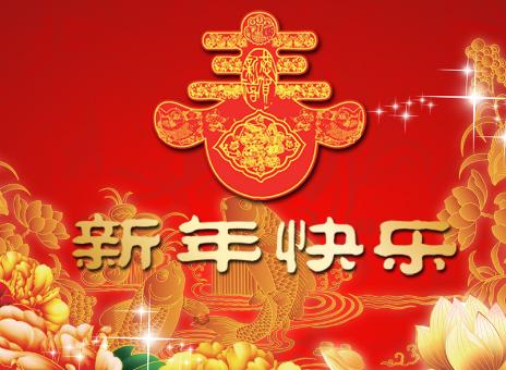 2019年快乐的春节作文开头