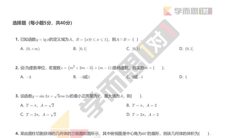 2014年广东佛山高三一模理科数学试卷及答案