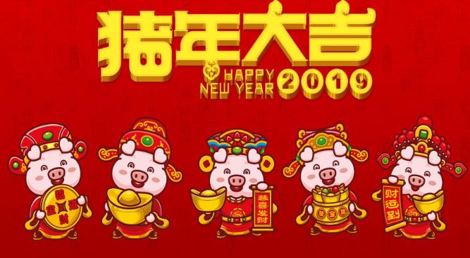 2019年快乐的春节作文400字2篇