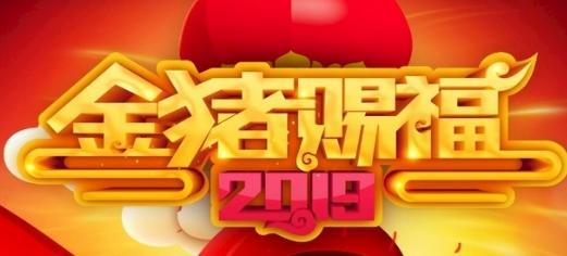 2019年一年级春节手抄报资料