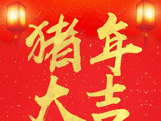2019年春节作文800字2篇