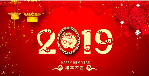 2019年快乐的春节作文800字2篇