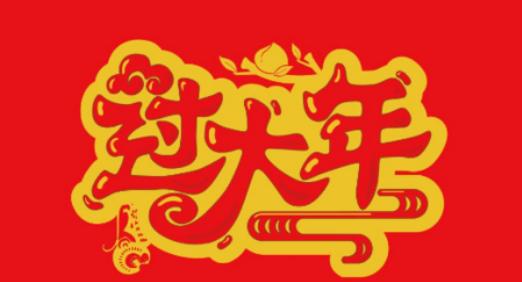 2019年过春节作文200字