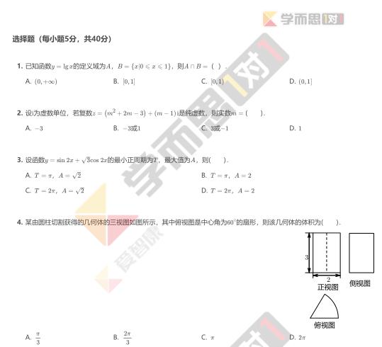 2014年广东佛山高三一模数学试题及答案(理科)