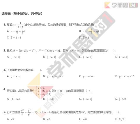 2014年广东佛山高三二模数学试题及答案(理科)