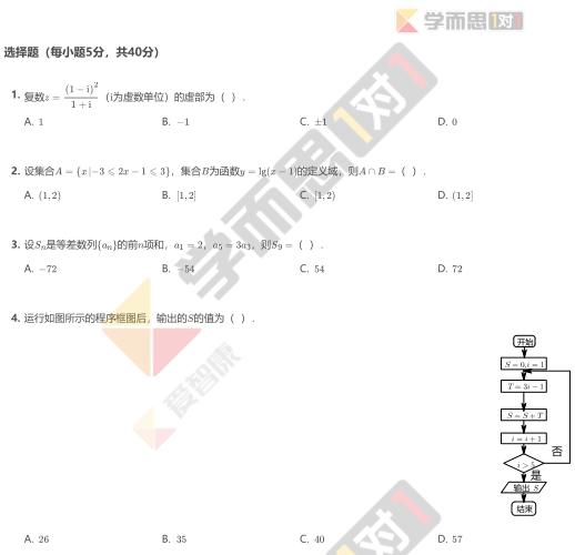 2014年广东惠州高三二模数学试题及答案(理科)
