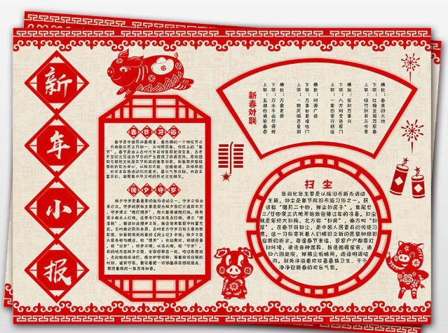 2019年六年级春节手抄报资料