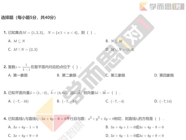 2014年广东惠州高三一模数学试题及答案(理科)