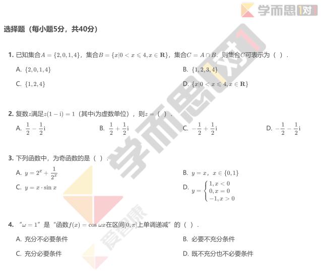 2014年广东深圳高三一模数学试题及答案(理科)