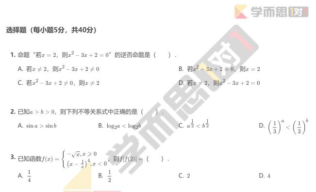 2015年广东广州高三二模数学试题及答案(理科)