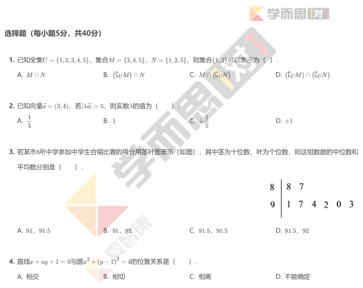 2015年广东广州高三一模数学试题及答案(理科)