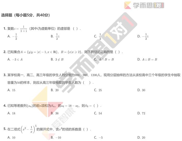 2015年广东惠州高三一模数学试题及答案(理科)