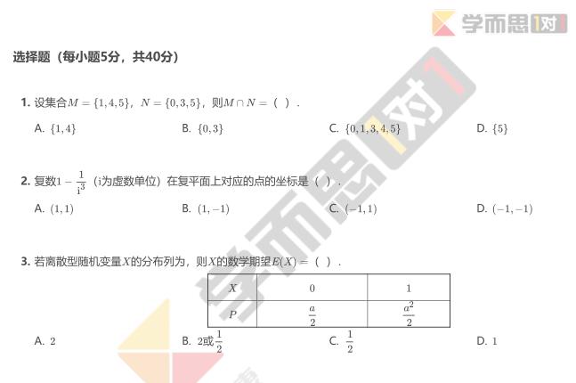 2015年广东茂名高三二模数学试题及答案(理科)